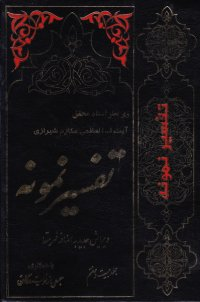 تفسیر نمونه - جلد بیست و هفتم: تفسیر و بررسی تازه ای درباره قرآن مجید با در نظر گرفتن نیاز ها، خواستها، پرسشها، مکتبها و مسائل روز