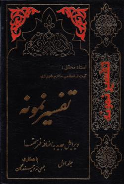 تفسیر نمونه - جلد اول: تفسیر و بررسی تازه ای درباره قرآن مجید با در نظر گرفتن نیاز ها، خواستها، پرسشها، مکتبها و مسائل روز