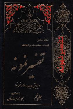 تفسیر نمونه - جلد پنجم: تفسیر و بررسی تازه ای درباره قرآن مجید با در نظر گرفتن نیاز ها، خواستها، پرسشها، مکتبها و مسائل روز