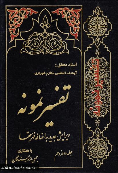 تفسیر نمونه - جلد دوازدهم: تفسیر و بررسی تازه ای درباره قرآن مجید با در نظر گرفتن نیاز ها، خواستها، پرسشها، مکتبها و مسائل روز