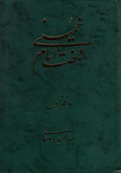 نهضت امام خمینی - دفتر اول