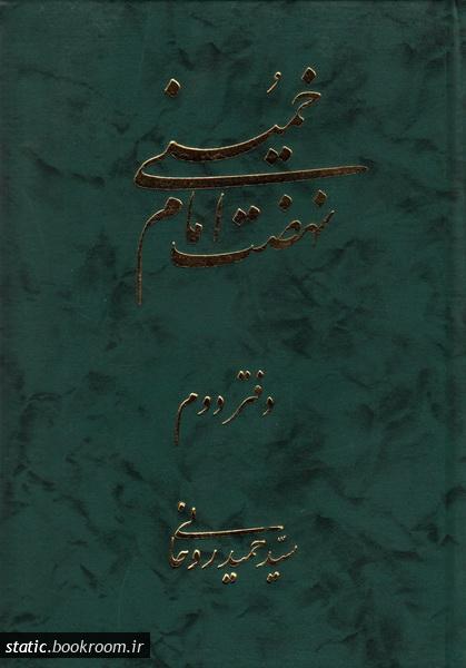 نهضت امام خمینی - دفتر دوم
