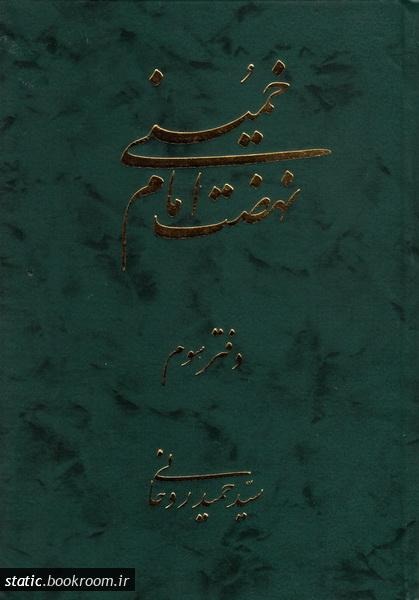 نهضت امام خمینی - دفتر سوم