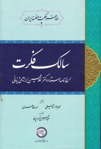 سالک فکرت: ارج نامه دکتر غلامحسین ابراهیمی دینانی