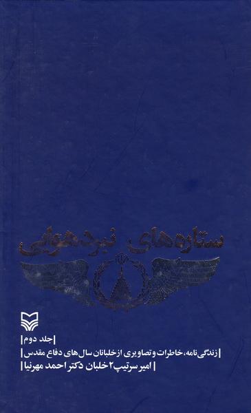 ستاره های نبرد هوایی - جلد دوم: زندگی نامه، خاطرات و تصاویری از خلبانان سال های دفاع مقدس