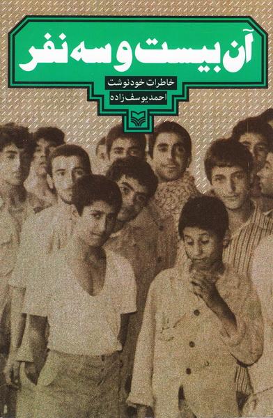 «آن بیست و سه نفر»؛ از ماجرای حاج قاسم سلیمانی با اخراجی ها تا عکس یادگاری با صدام
