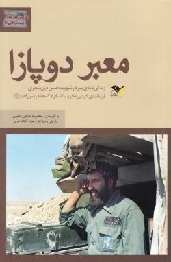 معبر دوپازا: زندگی نامه ی سردار شهید محسن دین شعاری