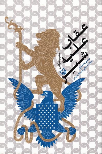 عقاب علیه شیر: بررسی پیامدهای حمله احتمالی آمریکا به ایران