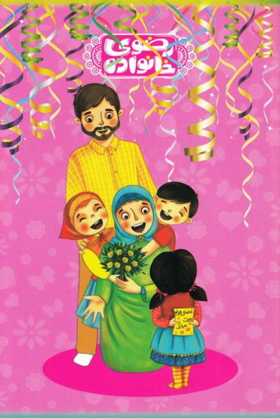 دفتر ایرانی خانواده رضوی: 60 برگ دو خط شومیز