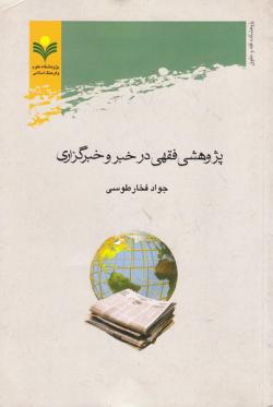 پژوهشی فقهی در خبر و خبرگزاری