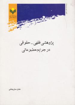 پژوهشی فقهی - حقوقی در جرایم مطبوعاتی