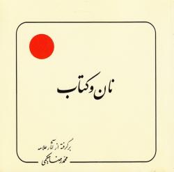نان و کتاب: برگرفته از آثار علامه محمدرضا حکیمی