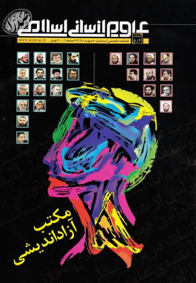 فصلنامه تخصصی علوم انسانی اسلامی صدرا شماره 4 و 5