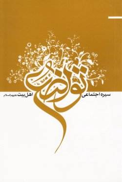سیره اجتماعی اهل بیت علیهم السلام - دفتر اول: تواضع (کتاب مربی)