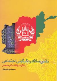 نقش اسلام در دگرگونی های اجتماعی با تاکید بر افغانستان معاصر