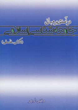 درآمدی بر مبانی جامعه شناسی اسلامی (کلامی - فلسفی)
