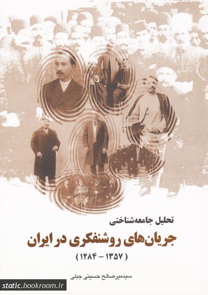 تحلیل جامعه شناختی جریان های روشنفکری در ایران 1284 - 1357