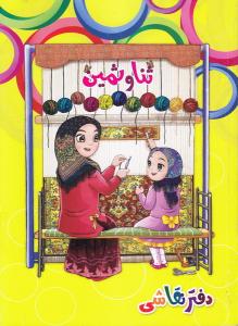 دفتر ایرانی ثنا و ثمین: 50 برگ بی خط شومیز - طرح سوم