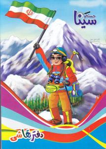 دفتر ایرانی سینا: 50 برگ بی خط شومیز - طرح سوم
