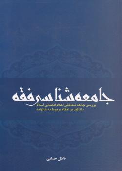 جامعه شناسی فقه: بررسی جامعه شناختی احکام امضایی اسلام با تکیه بر احکام مربوط به خانواده