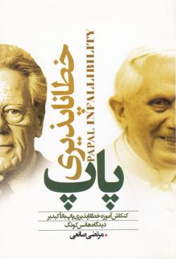 خطاناپذیری پاپ: کنکاش آموزه خطاناپذیری پاپ با تاکید بر دیدگاه هانس کونگ