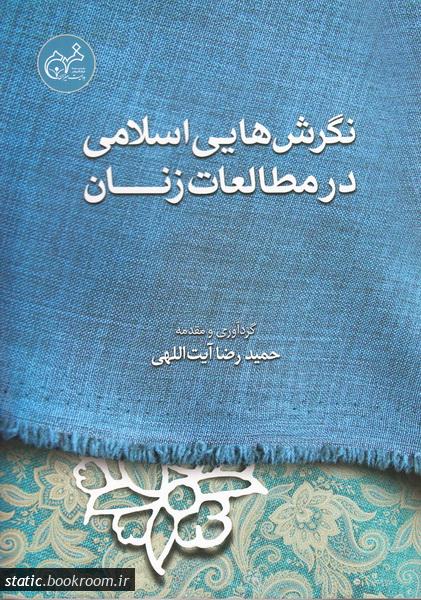 نگرش هایی اسلامی در مطالعات زنان