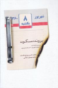 پرونده مسکوت (بررسی اسناد و اسرار انفجار 8 شهریور 1360 در نخست وزیری)