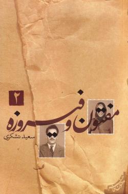مفتون و فیروزه - جلد دوم