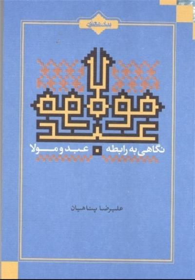 تازه ترین کتاب حجت الاسلام علیرضا پناهیان منتشر شد