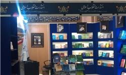 حضور انتشارات انقلاب اسلامی در پنجمین نمایشگاه ملّی کتاب دفاع مقدس