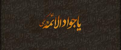 جرعه ای از دریای جود و دانش در جام کتاب: گزیده ای از کتابشناسی امام جواد(ع)