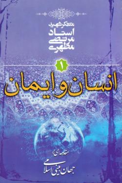 مقدمه ای بر جهان بینی اسلامی - جلد اول: انسان و ایمان