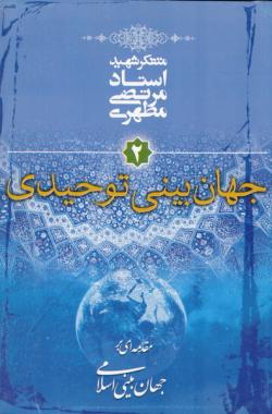 مقدمه ای بر جهان بینی اسلامی - جلد دوم: جهان بینی توحیدی
