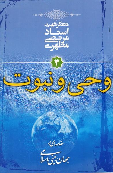 مقدمه ای بر جهان بینی اسلامی - جلد سوم: وحی و نبوت