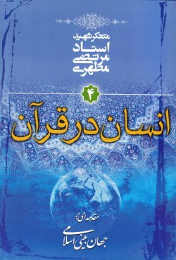 مقدمه ای بر جهان بینی اسلامی - جلد چهارم: انسان در قرآن
