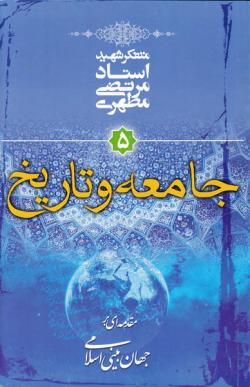 مقدمه ای بر جهان بینی اسلامی - جلد پنجم: جامعه و تاریخ