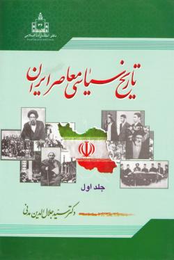 تاریخ سیاسی معاصر ایران (دوره دو جلدی)