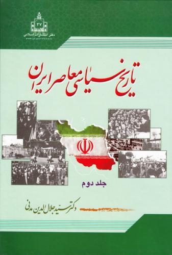 تاریخ سیاسی معاصر ایران - جلد دوم (چاپ هفدهم)