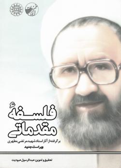 فلسفه مقدماتی: برگرفته از آثار استاد شهید مرتضی مطهری
