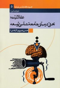 عقلانیت؛ بحثی در مبانی جامعه شناسی توسعه