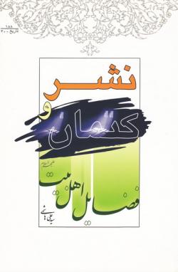 نشر و کتمان فضایل اهل بیت علیهم السلام از صدر اسلام تا زوال مروانیان
