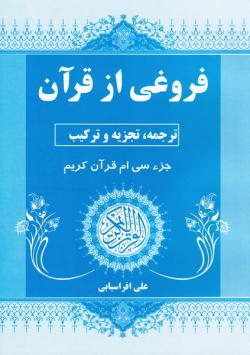 فروغی از قرآن: تجزیه و ترکیب جزء سی ام قرآن کریم