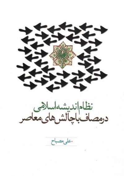 نظام اندیشه اسلامی در مصاف با چالش های معاصر
