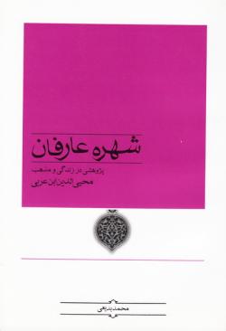 شهره عارفان: پژوهشی در زندگی و مذهب محی الدین ابن عربی