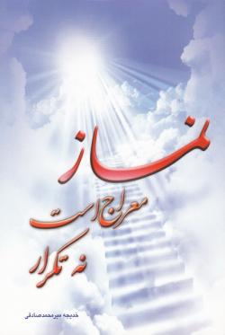 نماز معراج است نه تکرار