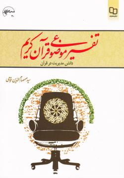 تفسیر موضوعی قرآن کریم؛ دانش مدیریت در قرآن
