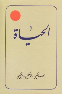 ترجمه الحیاة، دایرة المعارفی اسلامی، علمی، پژوهشی که روش... - جلد هشتم