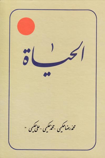 ترجمه الحیاة، دایرة المعارفی اسلامی، علمی، پژوهشی که روش... - جلد نهم