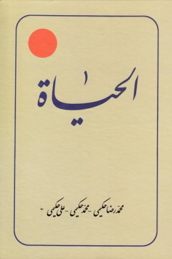 ترجمه الحیاة، دایرة المعارفی اسلامی، علمی، پژوهشی که روش... - جلد دوازدهم