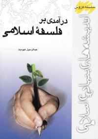 درآمدی بر فلسفه اسلامی